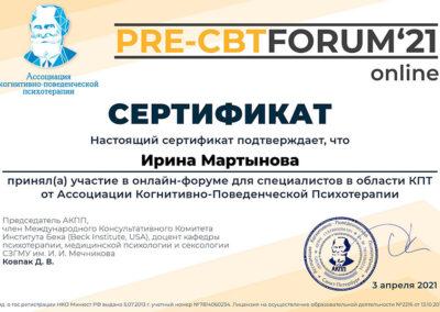 Онлайн форум для специалистов КПТ
